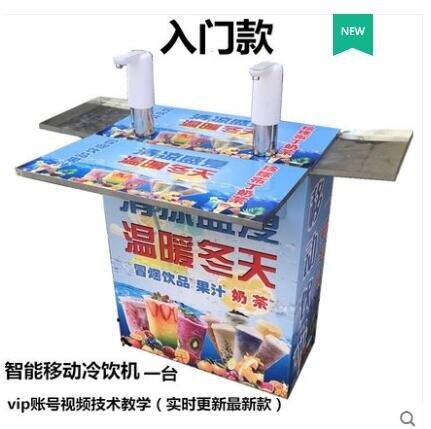 奶茶機 移動冷飲機網紅冒煙飲品行走流動擺攤機器小型商用自選奶茶飲料機特惠促銷