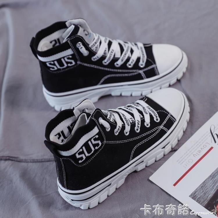 高筒鞋帆布女鞋新款春秋季鞋子百搭學生運動板鞋休閒潮鞋秋鞋 多色小屋