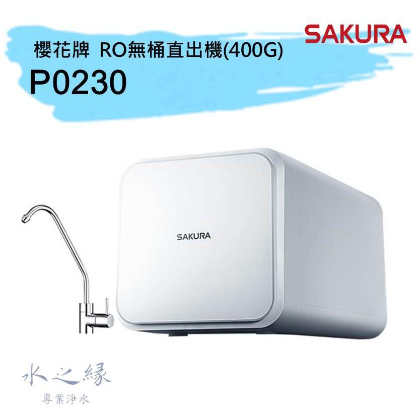 櫻花牌 SAKURA P0230 RO無桶直出機 RO逆滲透純水機《400加侖直接輸出機》【水之緣】