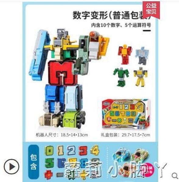 兒童益智玩具男孩5拼裝數字7智力開發動腦3積木6-8歲以上生日禮物 NMS蘿莉新品