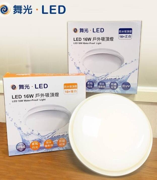 好商量舞光 led 16w 戶外 防水吸頂燈/壁燈 ip66 防水防塵 全電壓 白光/黃光