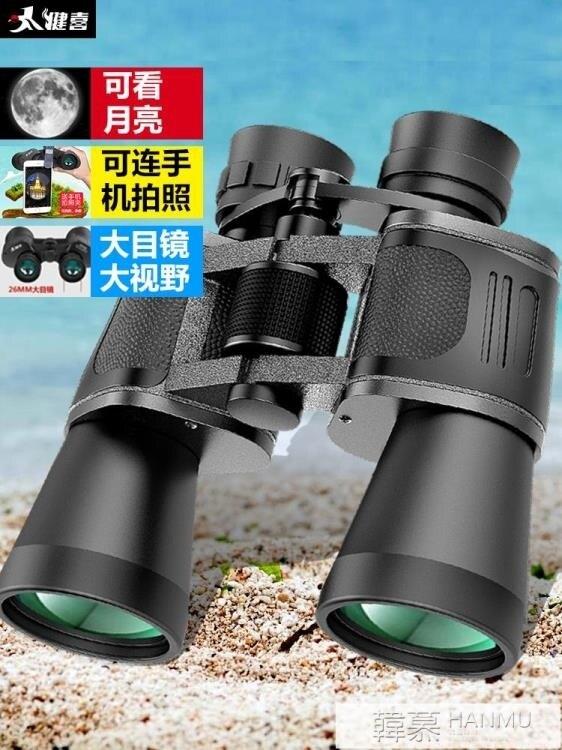 雙筒望遠鏡高倍高清夜視演唱會超清人體【薇格嚴選】