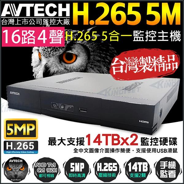 監視器 陞泰 AVTECH H.265 16路4聲監控主機 500萬 台灣大廠 AHD TVI 監視器 DGD2017A-U1 台灣安防