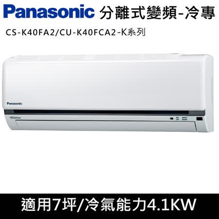 國際牌7坪【K系列R32冷媒】變頻單冷分離式CS-K40FA2/CU-K40FCA2