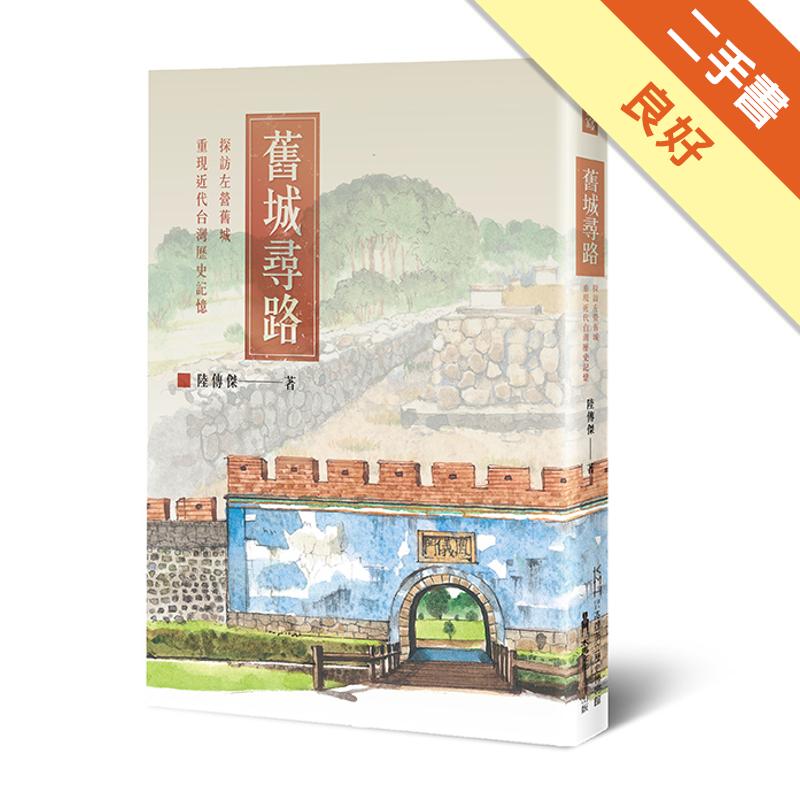 舊城尋路:探訪左營舊城,重現近代台灣歷史記憶[二手書_良好]8082