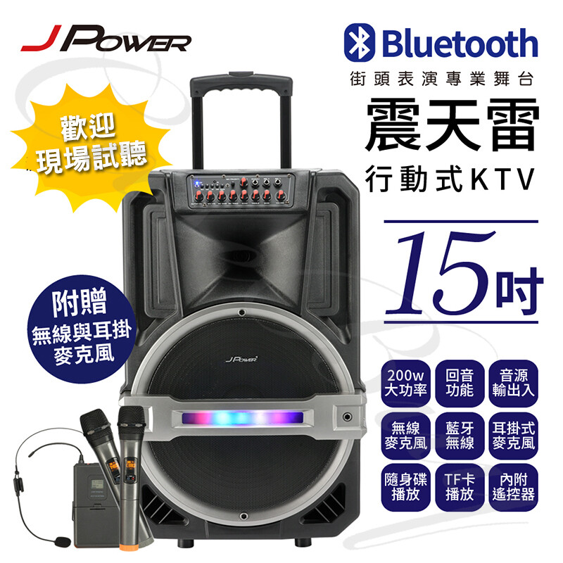 j power 杰強震天雷15吋專業舞台版 拉桿式行動ktv藍牙音響 附贈2只uhf變頻數位無線麥克