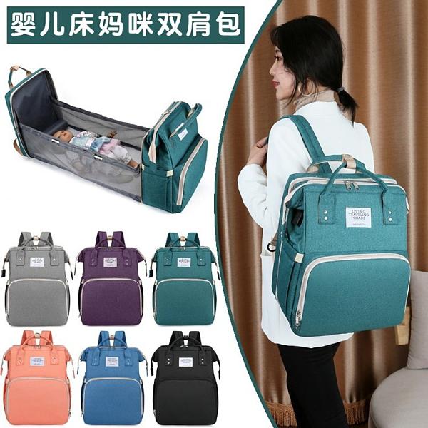 2021新款媽咪包折疊嬰兒床中床大容量多功能背包床外出母嬰包後背 童趣屋 免運