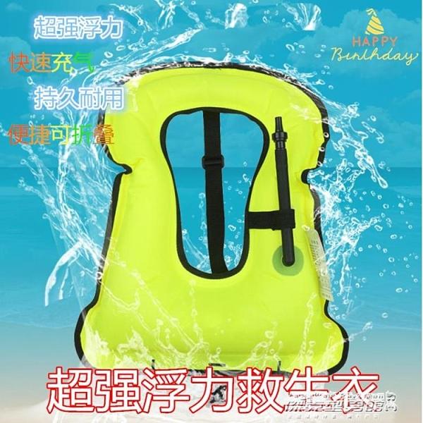 救生衣成人浮潛救生衣浮力背心充氣式可折疊便攜安全游泳圈潛水沖浪 【米娜小鋪】