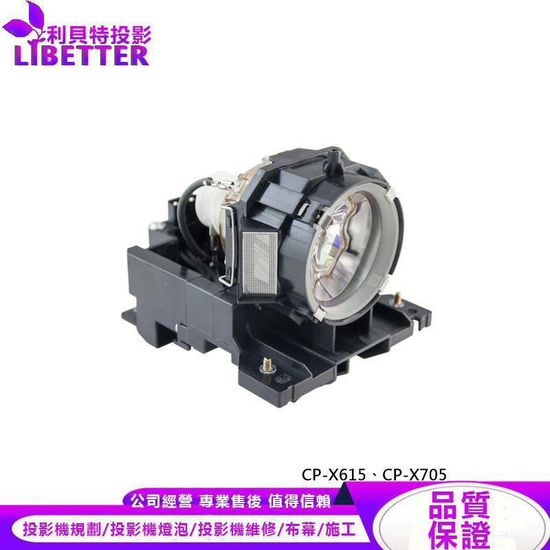 HITACHI DT00871 投影機燈泡 For CP-X615、CP-X705