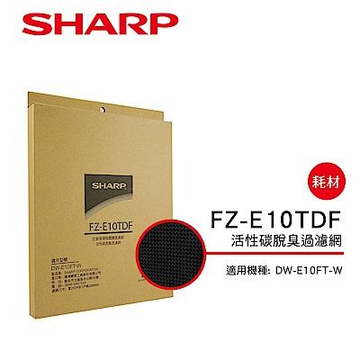 SHARP夏普 FZ-E10TDF 專用活性碳過濾網 適用:DW-E10/H10/H12FT