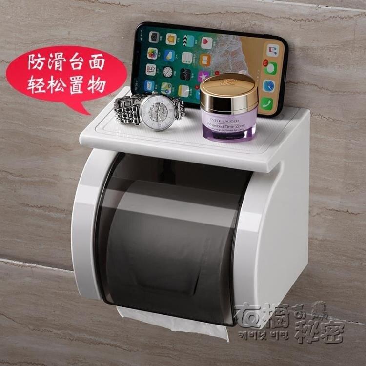 衛生間紙巾盒廁所衛生紙卷紙筒免打孔防水卷紙架家用廁紙盒置物架