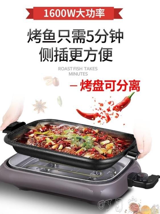 紙包魚專用鍋長方形家用餐廳烤魚爐不黏電烤盤萬州商用紙上烤魚盤YYP