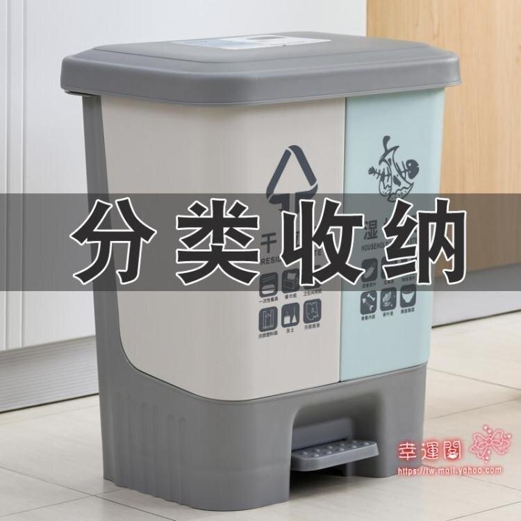 腳踏垃圾桶 家用帶蓋分類廁所衛生間廚房大號臥室有蓋客廳拉圾筒腳踏式T 全館八八折