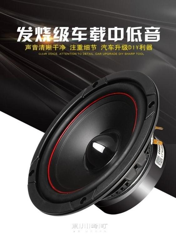 快速出貨 汽車音響改裝套裝中重低音喇叭4寸5寸6.5寸汽車喇叭改裝6.5寸音響