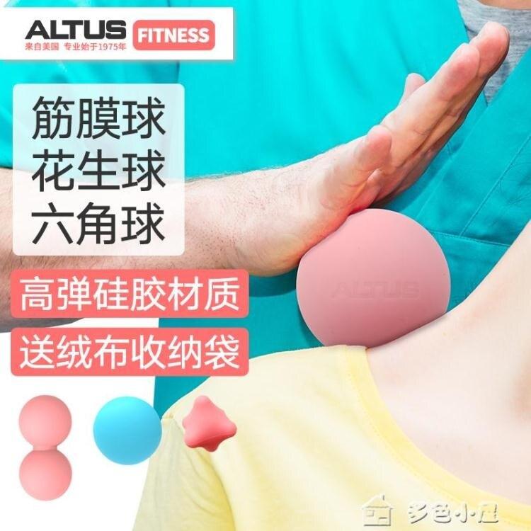 按摩球健身足底筋膜球按摩球腳底頸膜手握花生經膜球深層肌肉放鬆肩頸椎 【快速出貨】
