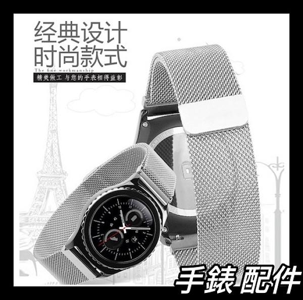 金屬錶帶 三星 Gear S3 米蘭尼斯 磁吸 錶帶 金屬 三株 替換帶 卡扣式 金屬錶帶