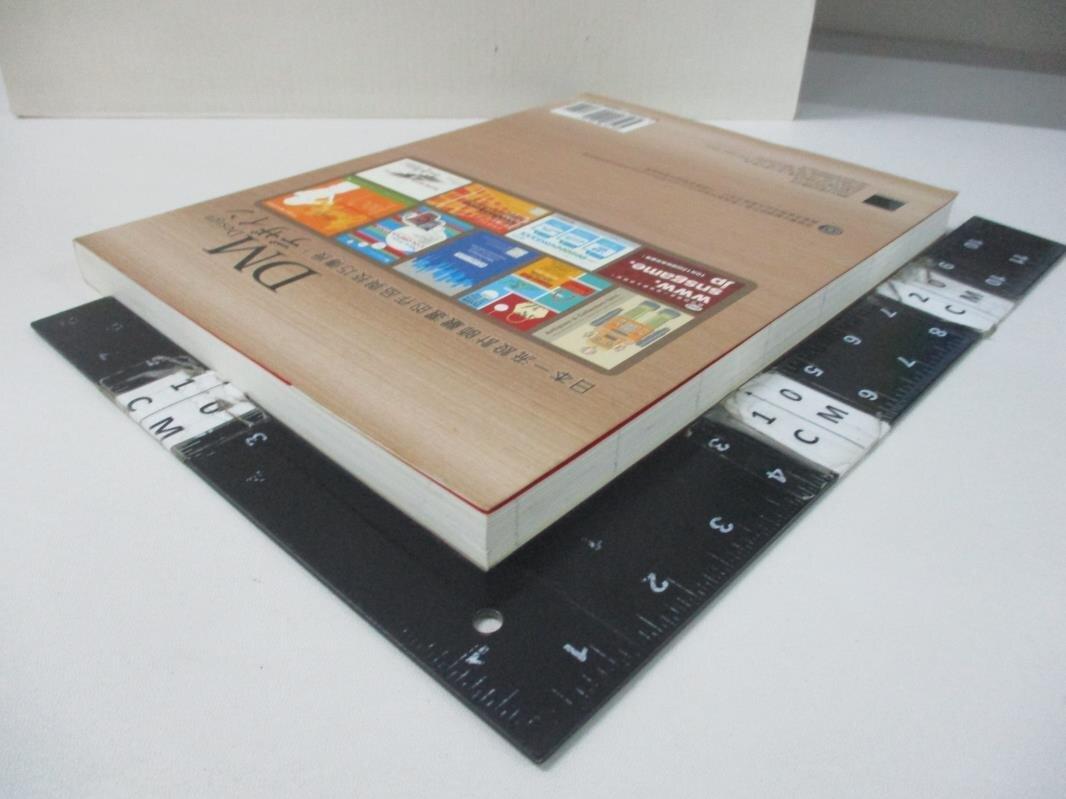 【書寶二手書T1/電腦_KN9】給設計師的DM型錄設計典-35套x280 Photoshop+Illustrator設計與技術點子_高橋正之等