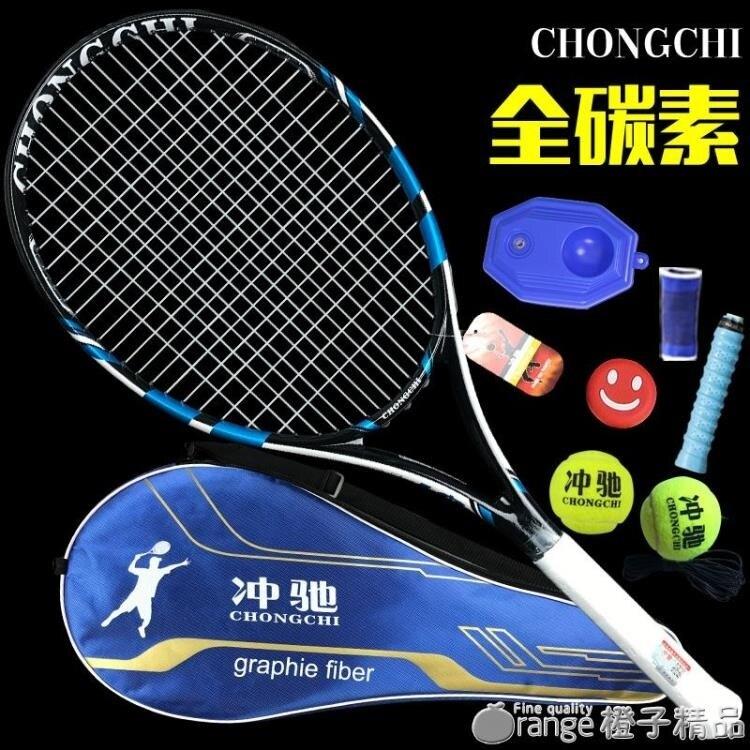 全碳素大學生網球拍初學者單人雙人初學套裝專業訓練器帶線回彈 (璐璐)