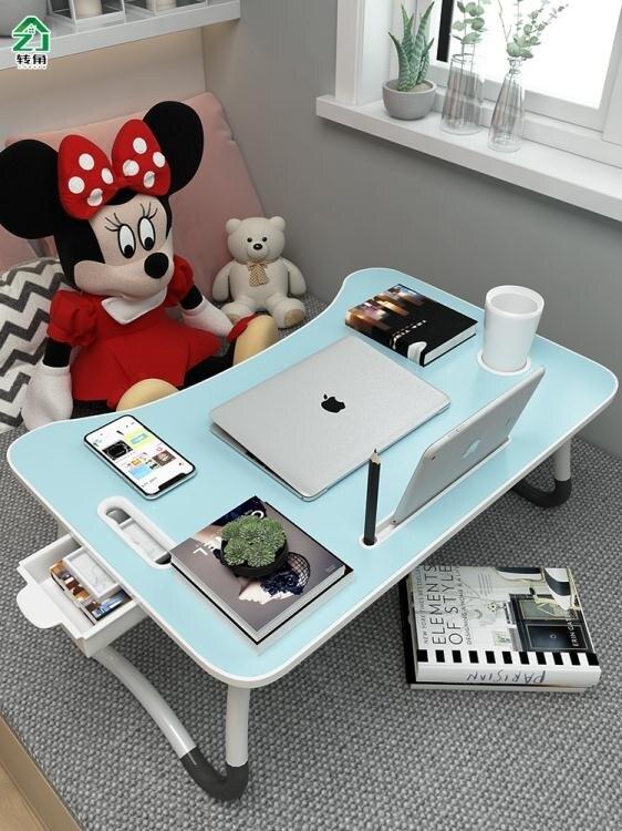 免運 優惠精選--床上電腦桌大學生宿舍上鋪懶人可折疊小桌子家用寢室簡約學習書桌YYJ