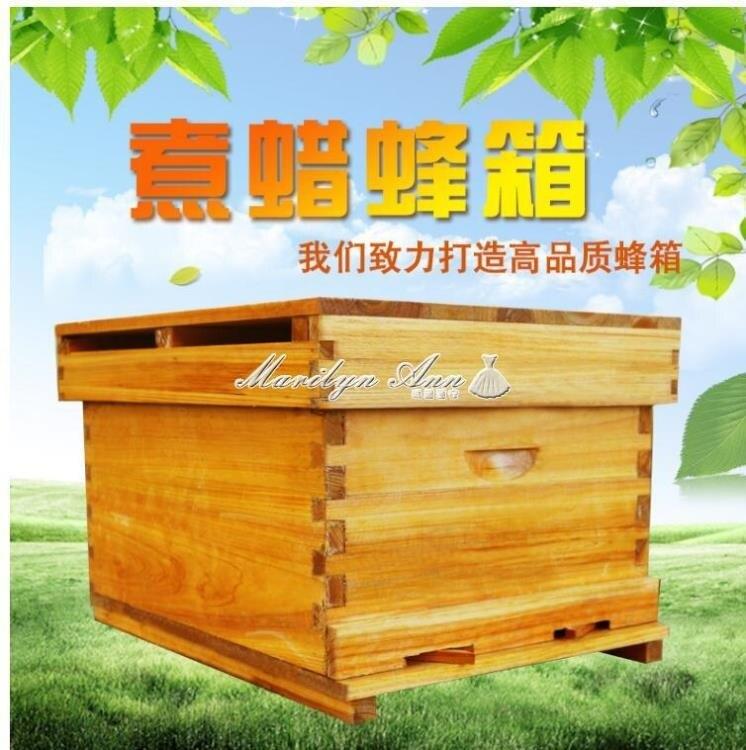 限時85折~蜜蜂蜂箱全套養蜂工具專用養蜂箱煮蠟杉木中蜂標準十框蜂巢箱