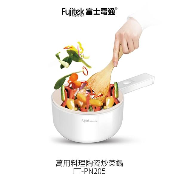 富士電通Fujitak 萬用料理陶瓷炒菜鍋 FT-PN205
