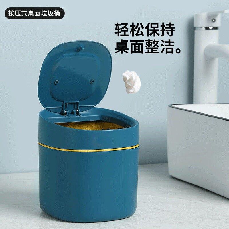 桌面垃圾桶家用塑料小號有蓋迷你桌用創意按壓蓋紙簍北歐風垃圾桶