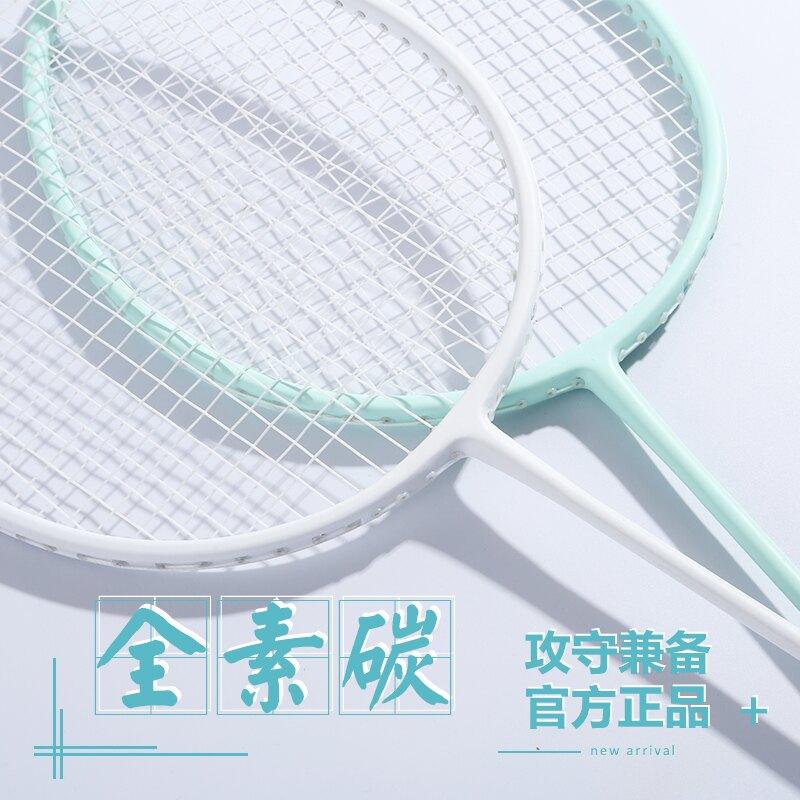 羽毛球拍全碳素超輕雙拍正品兒童學生單拍打耐用型成人初學者套裝