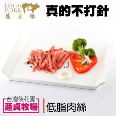 【蓮貞豚】低脂肉絲(300gx3包)