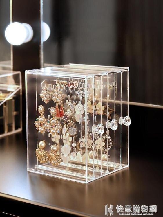 耳環架子展示架家用收納 掛項錬耳釘耳飾壓克力大容量透明首飾盒特惠促銷
