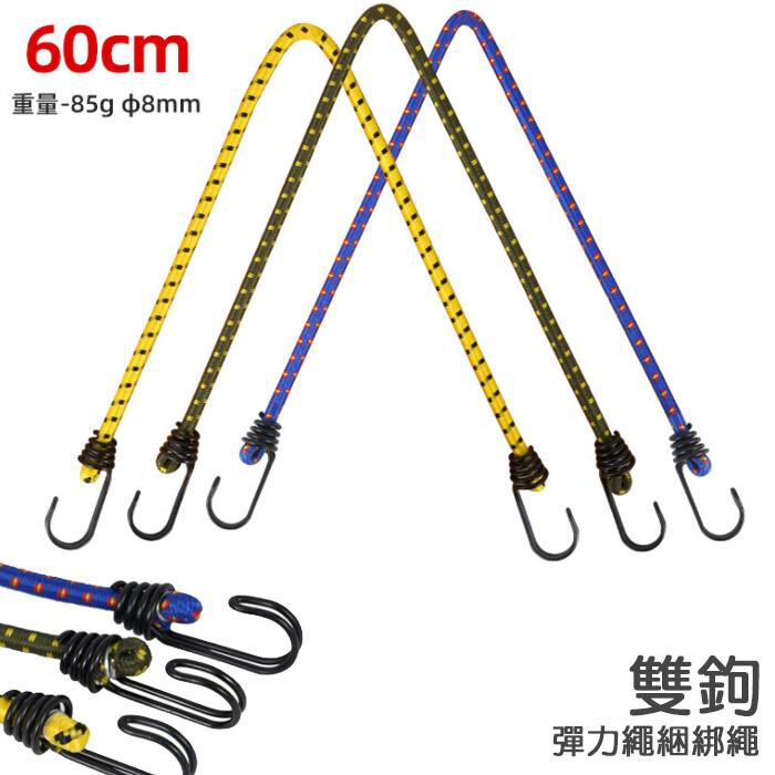 高彈力綑綁繩60cm雙鉤8mm  多用途