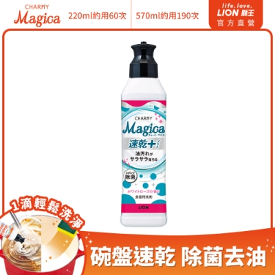 日本獅王LION Charmy Magica速乾洗潔精 白玫瑰 220ml