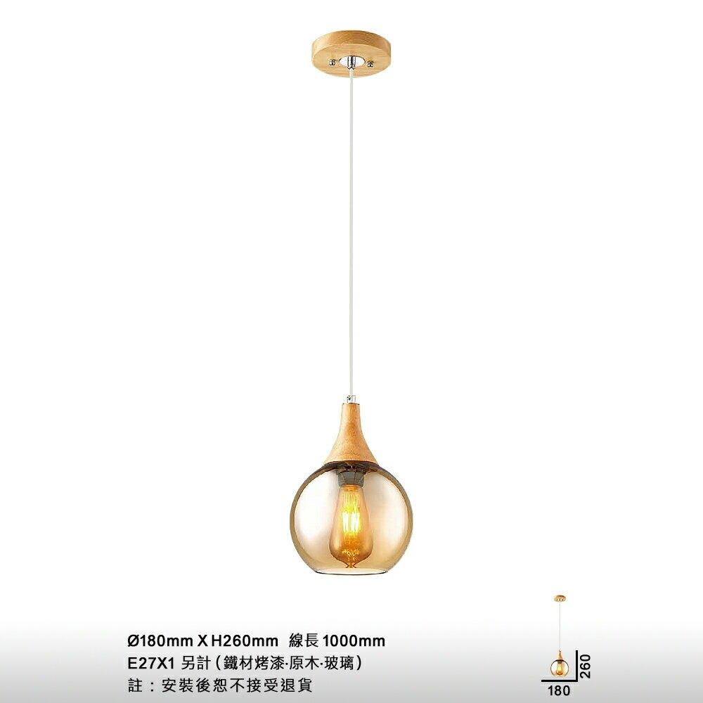 【大巨光】時尚風-E27X1 單燈吊燈-小(ME-3581)
