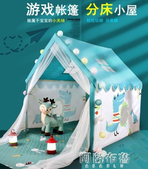 兒童帳篷 兒童帳篷小房子室內男孩玩具屋 超大公主房ins床上游戲屋分床家用 MKS【快速出貨】