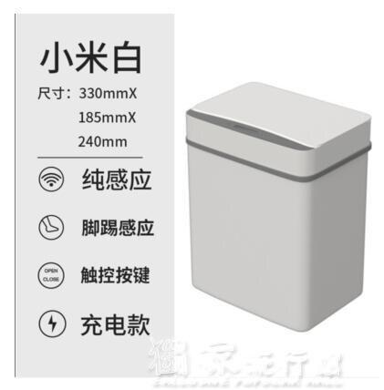智慧垃圾桶植木西智慧感應式家用客廳廚房衛生間創意自動帶蓋電動垃圾桶大號YJT 【快速出貨】