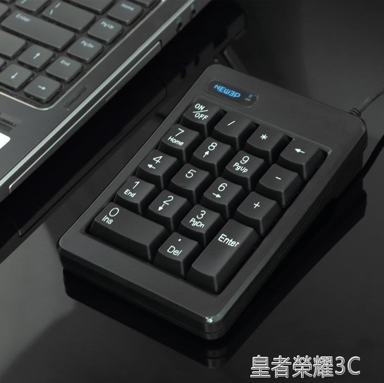 小鍵盤免切換筆電外接數字鍵盤小鍵盤財務會計銀行支持蘋果usb有線 摩登生活