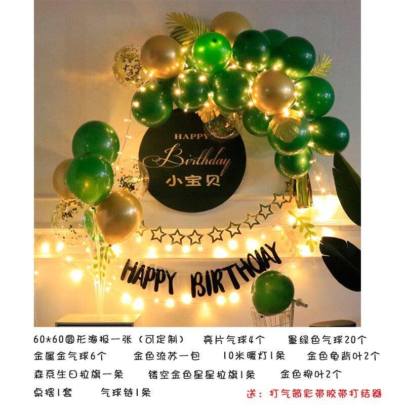 裝飾氣球 生日布置兒童場景派對裝飾背景墻男女寶寶滿月百天一周歲氣球套餐【MJ10581】