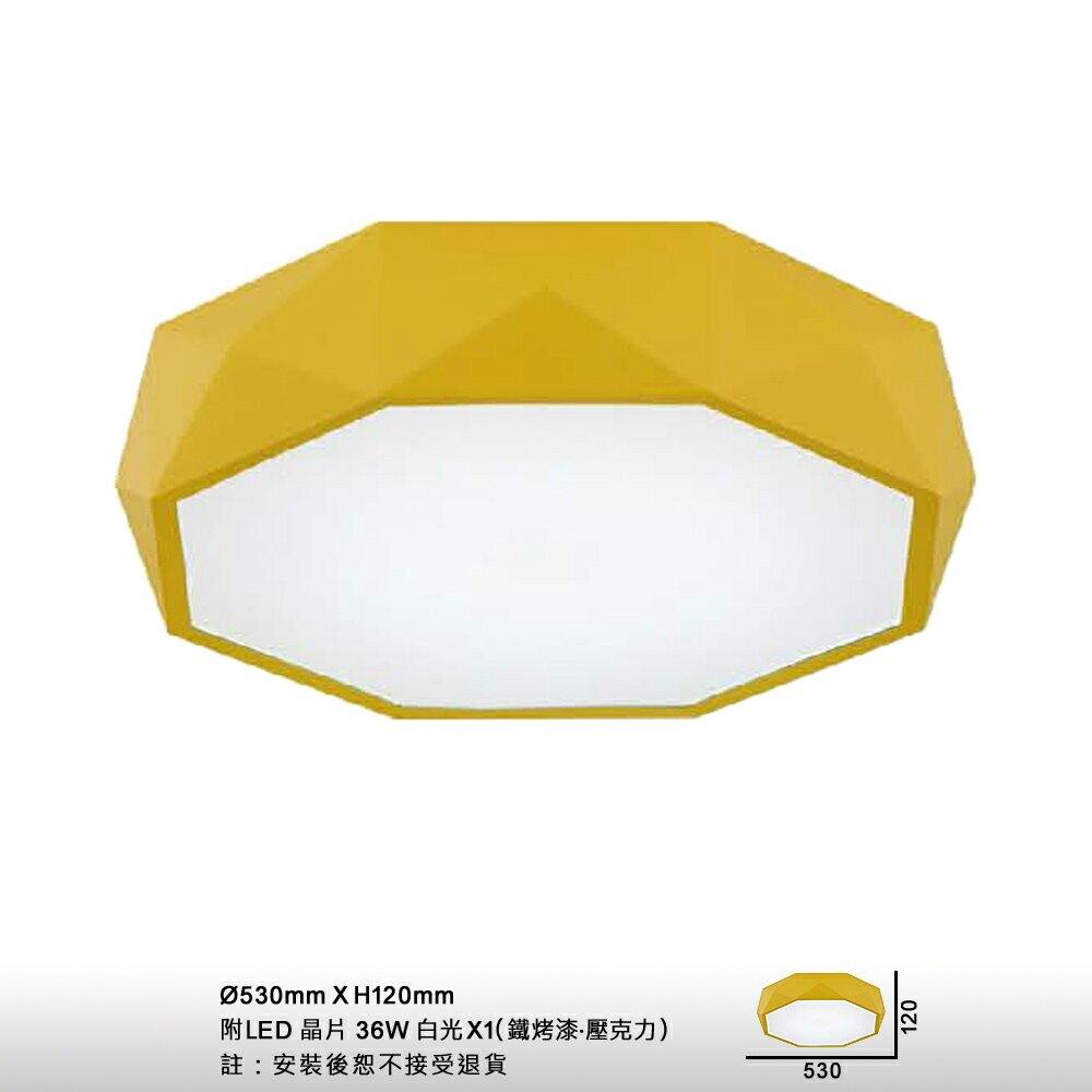 【大巨光】馬卡龍風-附LED 36W 白光吸頂燈-中(ME-3202)