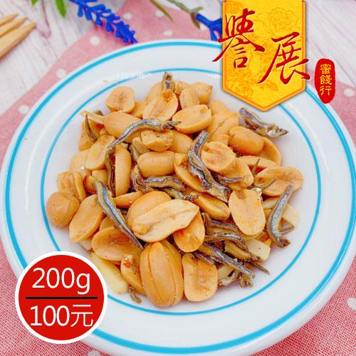 【譽展蜜餞】花生小魚/200g/100元