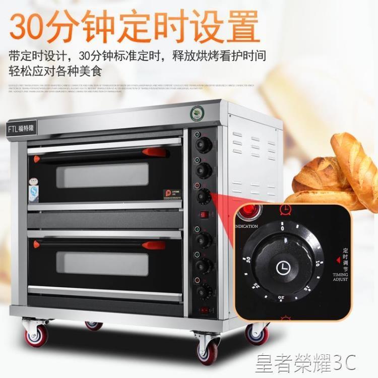 烤箱 不銹鋼烤箱商用二層二盤雙層電烤箱220v蛋糕披薩大烤爐大型 摩登生活