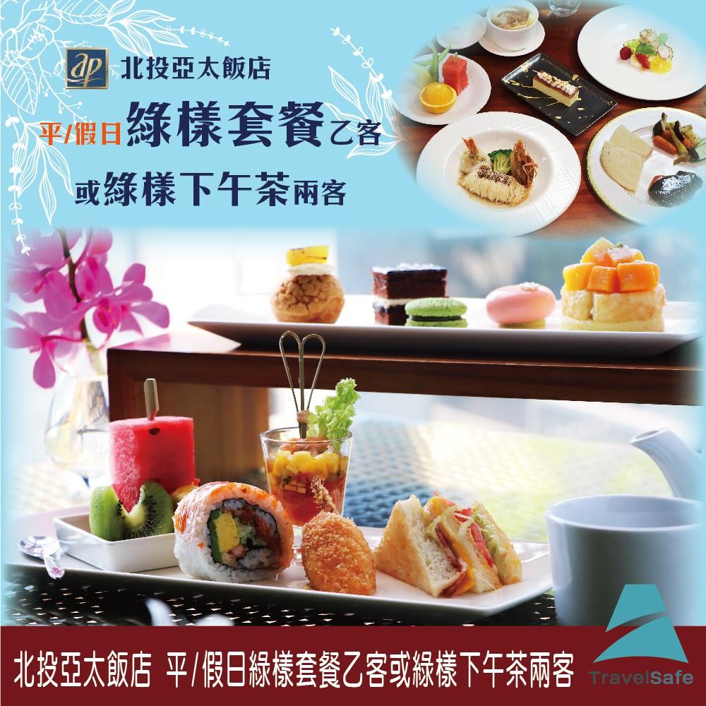 北投亞太飯店 平/假日綠樣套餐乙客或綠樣下午茶兩客