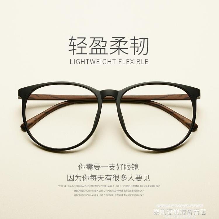 眼鏡框 TR90新款復古眼鏡框架男女同款全框大框圓框眼鏡框平鏡 全館八五折
