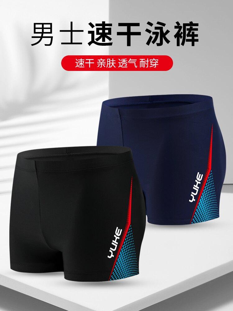 泳褲男士游泳衣男款平角游泳褲大碼速干寬松2021年新款游泳裝備