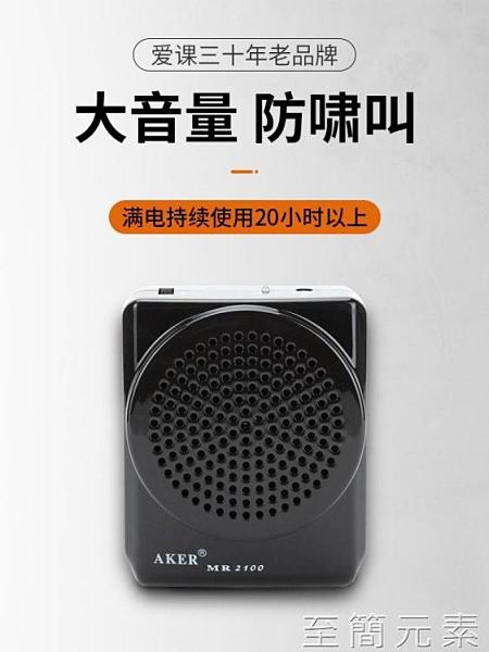 愛課MR2100擴音器麥克風教師專用便攜式擴音機大功率教學上課耳麥講解播放器小型 至簡元素