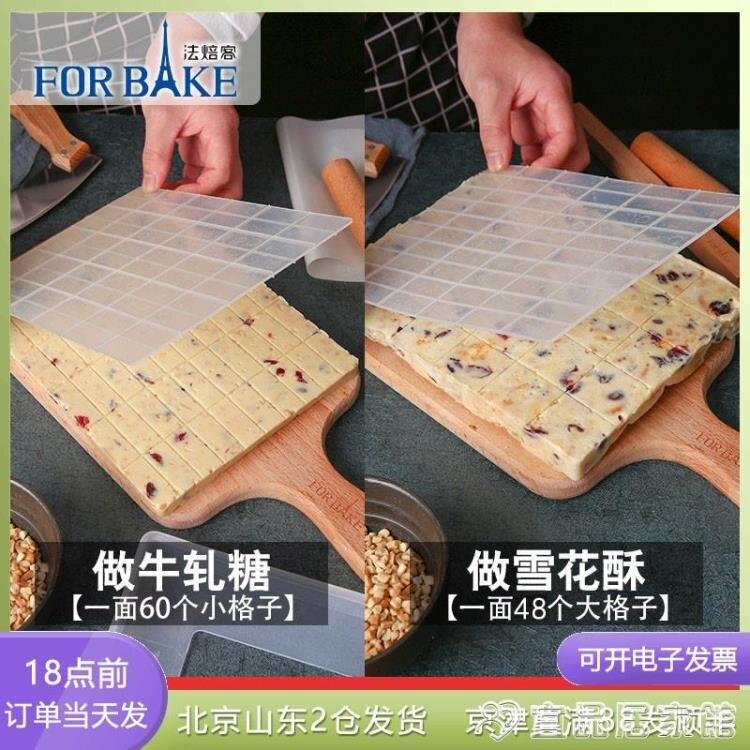 模具 法焙客牛軋糖整形盤做雪花酥的模具家用冷卻定型手工制作工具套裝