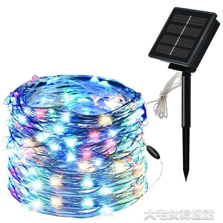 太陽能戶外燈太陽能戶外銅線燈串七彩led裝飾庭院燈帶彩色燈節日婚慶銅絲燈 快速出貨