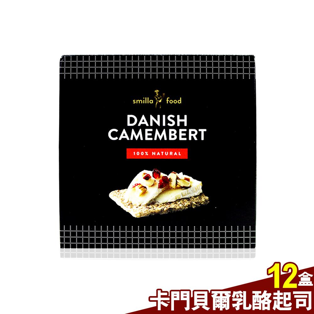 富迪Foodie 丹麥100%天然卡門貝爾乳酪起司(125g/盒)x12盒