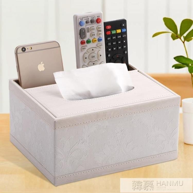 紙巾盒皮抽紙盒歐式創意家用客廳簡約茶幾多功能桌面遙控器收納盒
