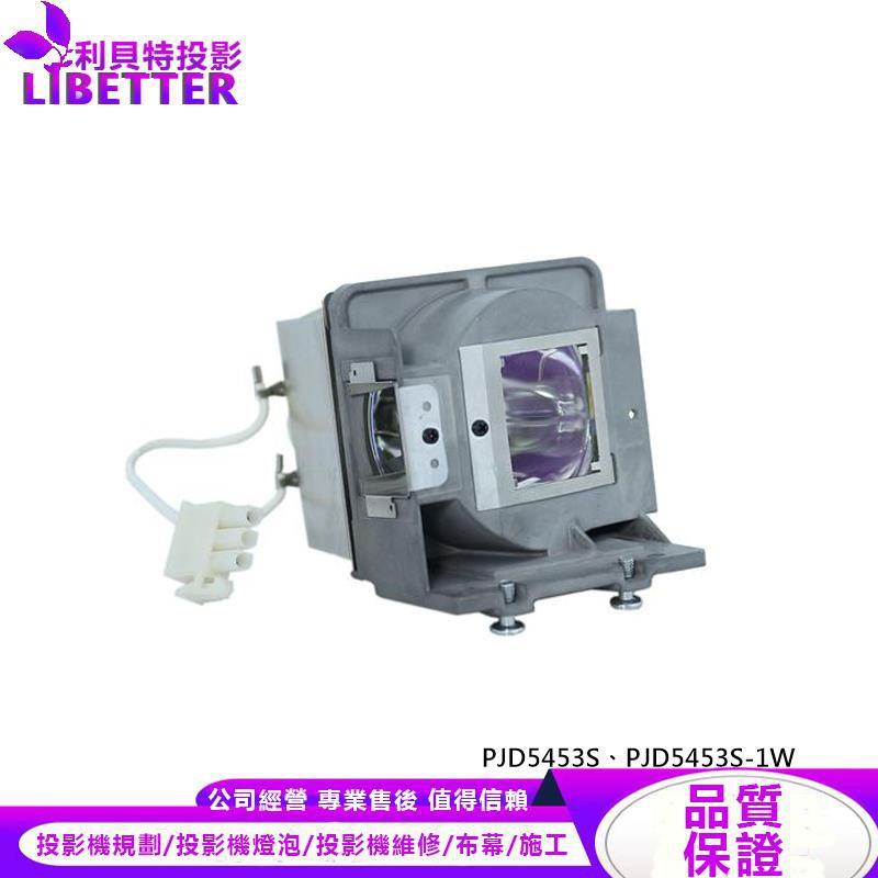 VIEWSONIC RLC-088 投影機燈泡 For PJD5453S、PJD5453S-1W