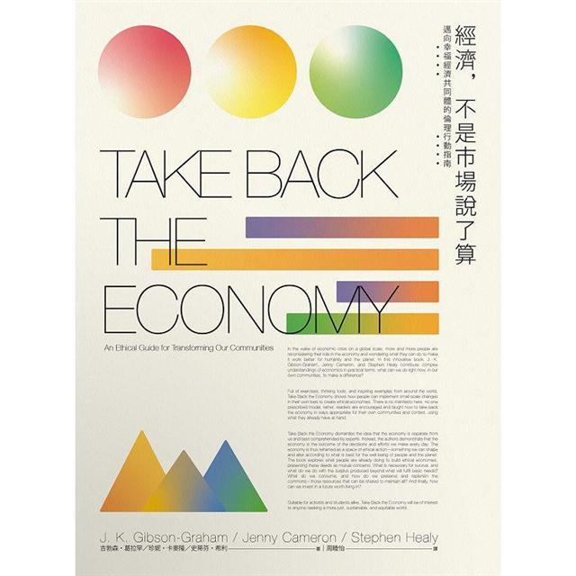 經濟,不是市場說了算:邁向幸福經濟共同體的倫理行動指南