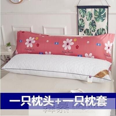 送枕套雙人枕頭枕芯成人情侶加長加大一體枕長款1.2米1.5m1.8m床
